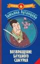 Возвращение блудного самурая